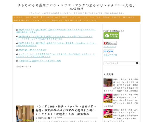'201712,yurarikansou.com'