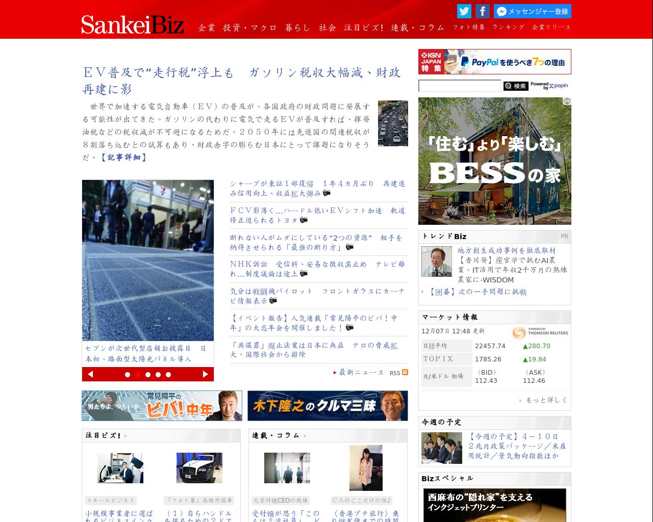 www.sankeibiz.jp(2017/12/06 22:51:00)