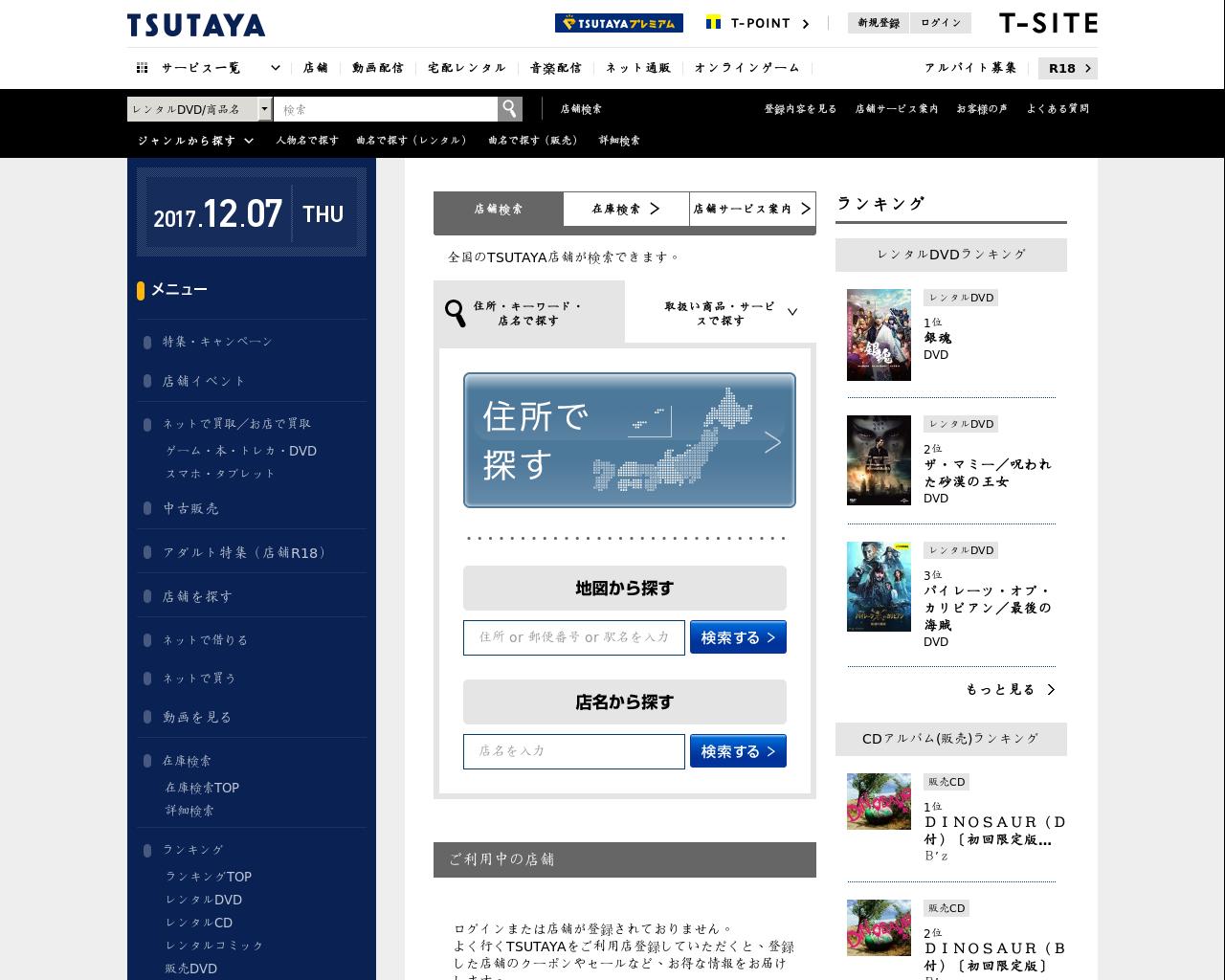 store-tsutaya.tsite.jp(2017/12/07 06:50:48)