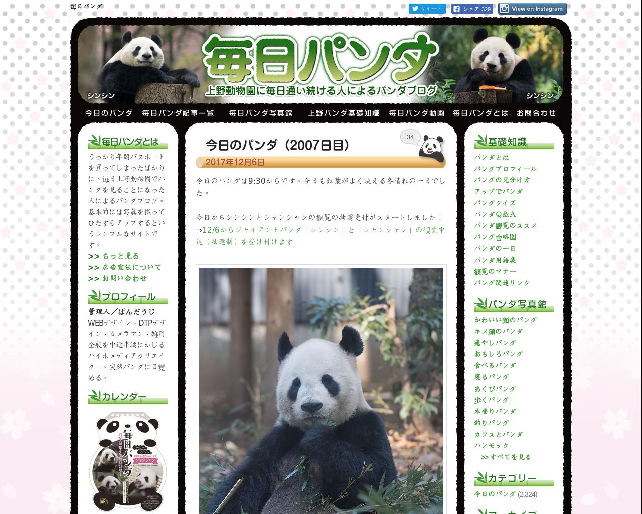 mainichi-panda.jp(2017/12/07 06:42:03)