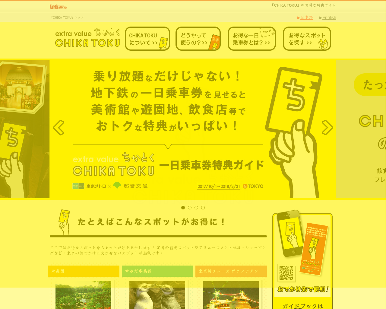chikatoku.enjoytokyo.jp(2017/12/07 06:41:29)