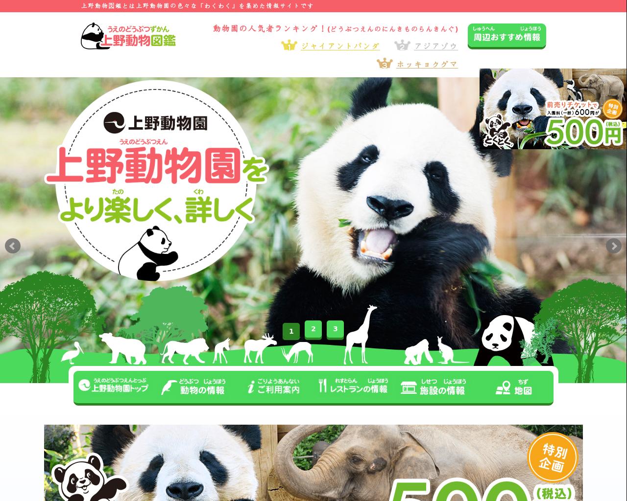 ueno-zoo.mamakoe.jp(2017/12/07 06:40:34)