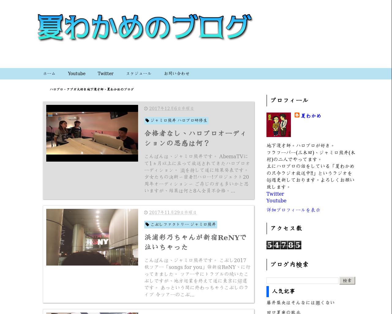 natsuwakame.blogspot.com(2017/12/07 05:10:43)
