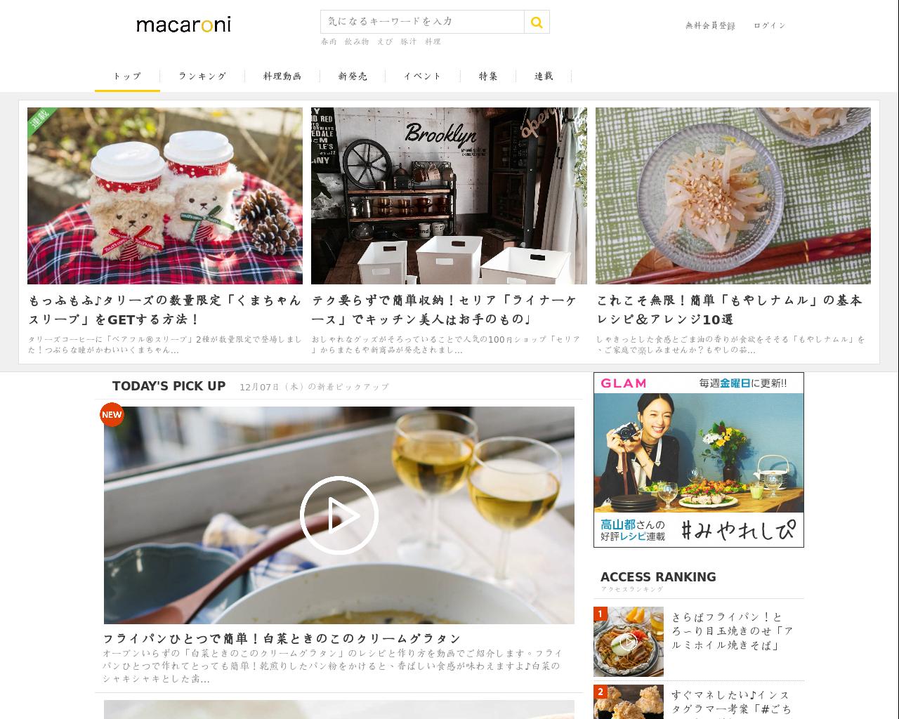 macaro-ni.jp(2017/12/07 04:01:18)