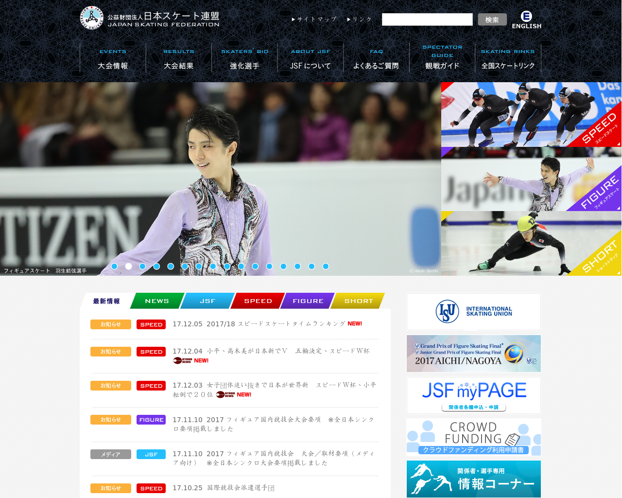 skatingjapan.or.jp(2017/12/07 03:30:33)