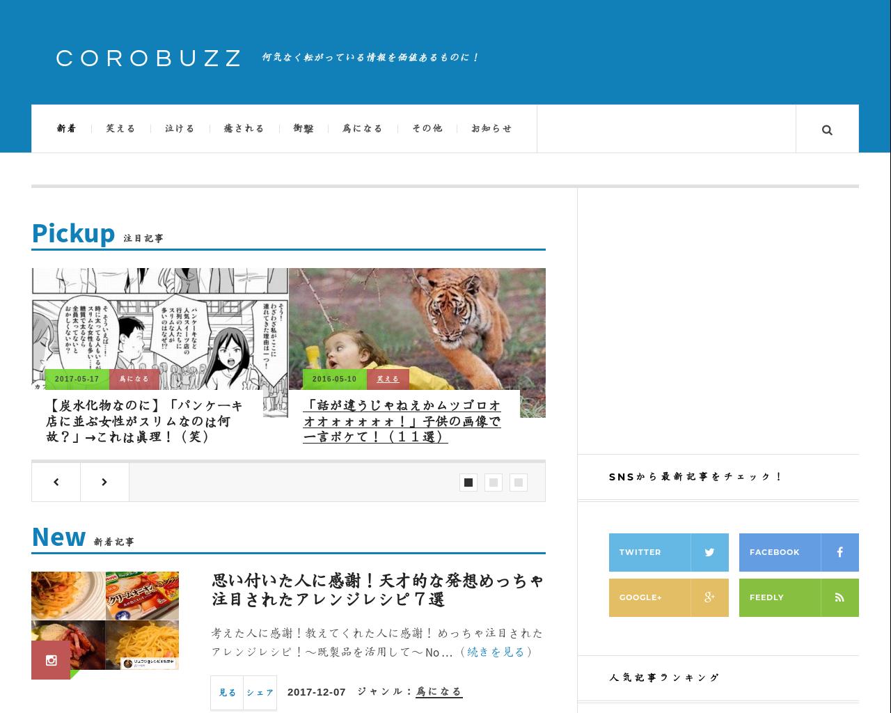 corobuzz.com(2017/12/07 11:46:01)