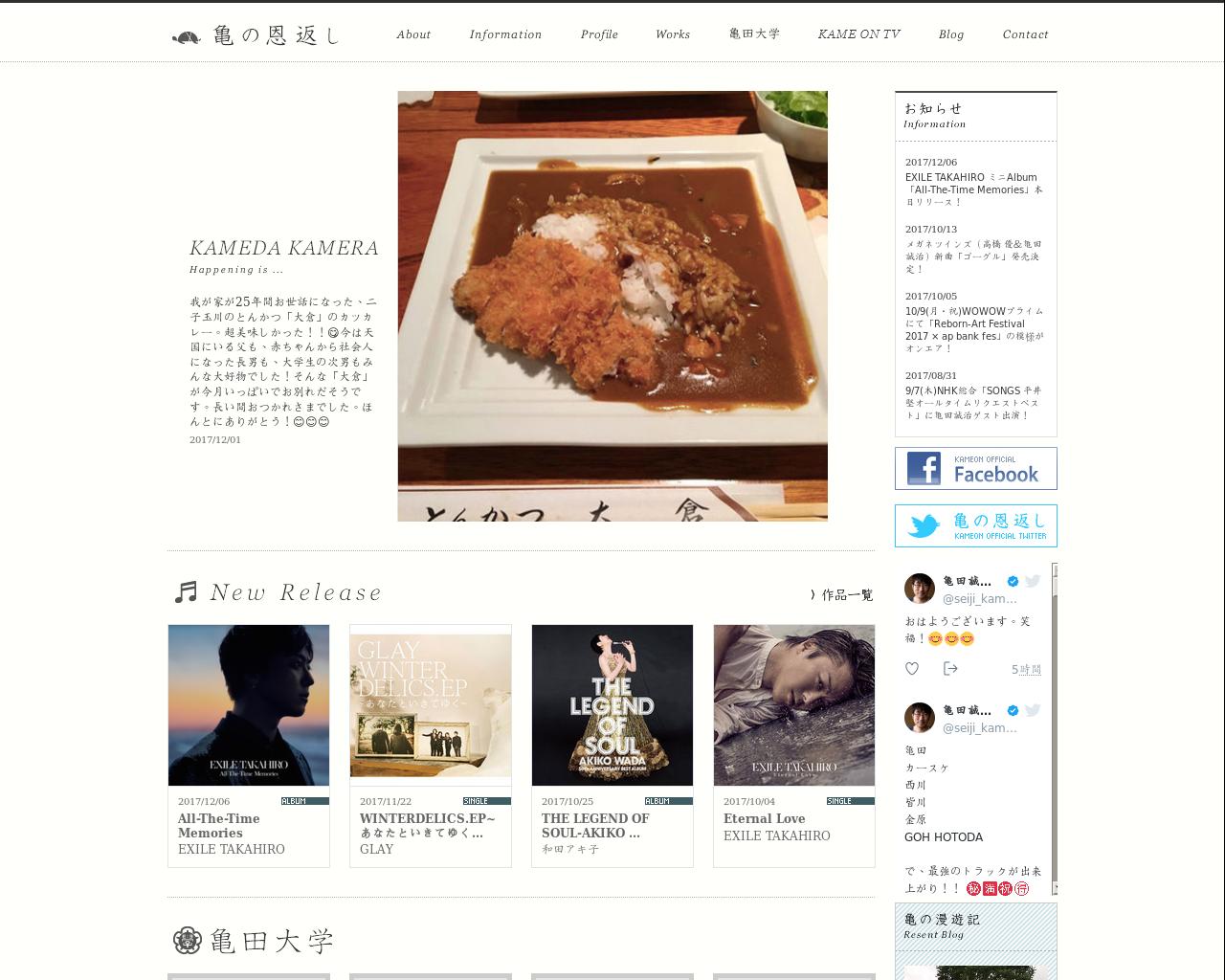 kame-on.com(2017/12/07 10:51:28)