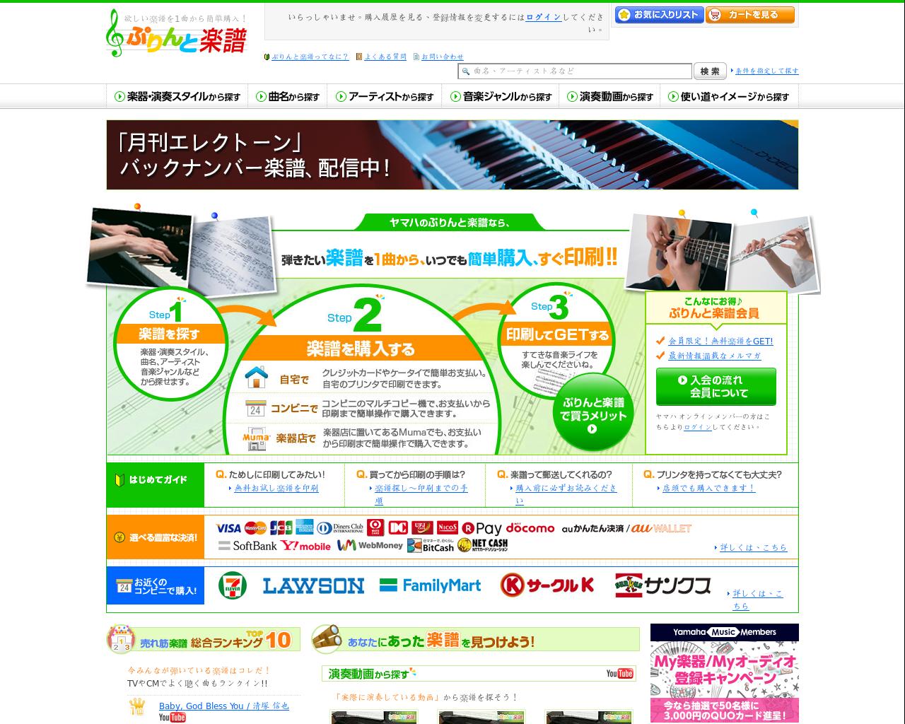 www.print-gakufu.com(2017/12/07 10:50:30)