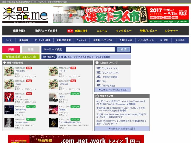 gakufu.gakki.me(2017/12/07 10:50:58)