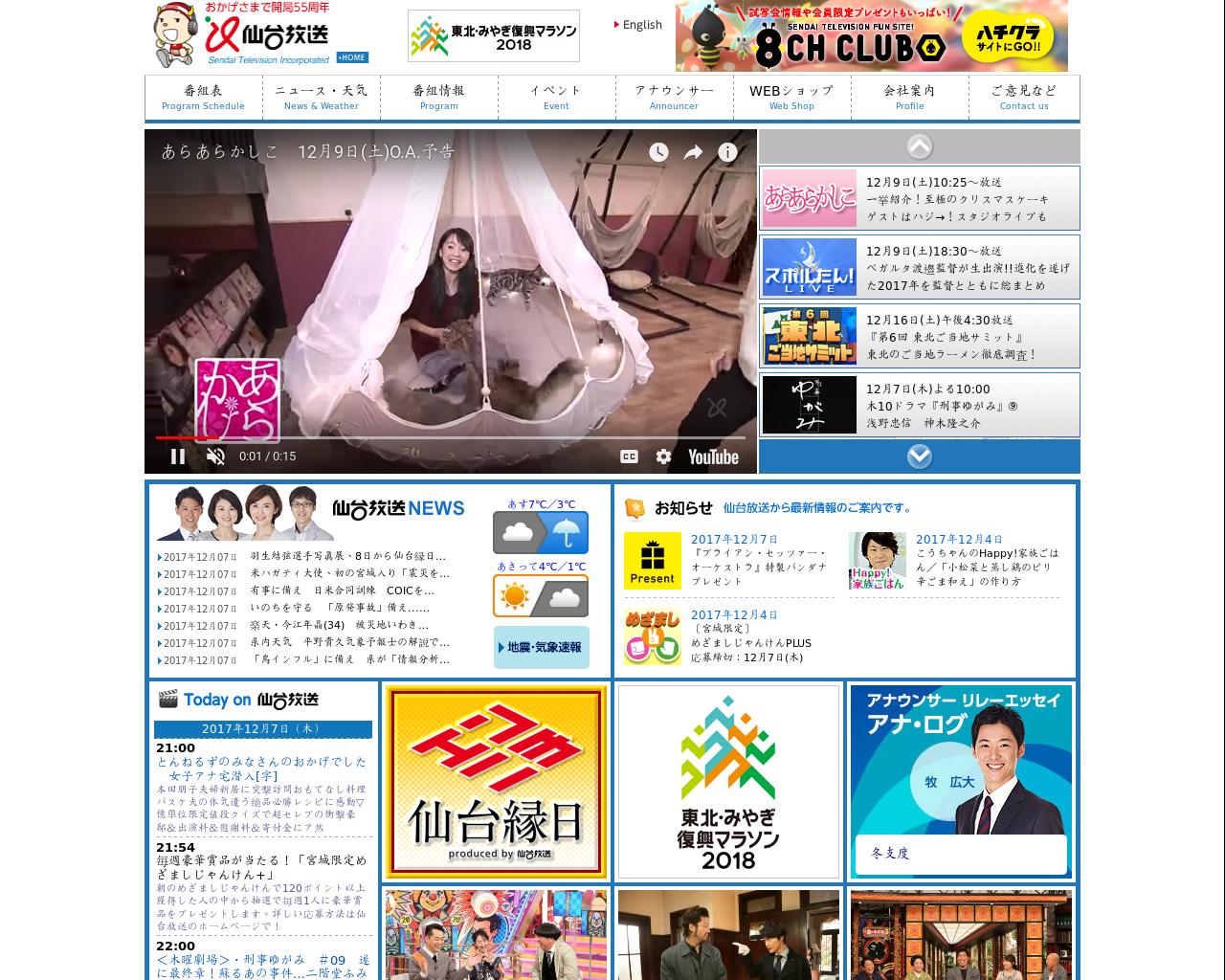 www.ox-tv.co.jp(2017/12/07 11:45:31)