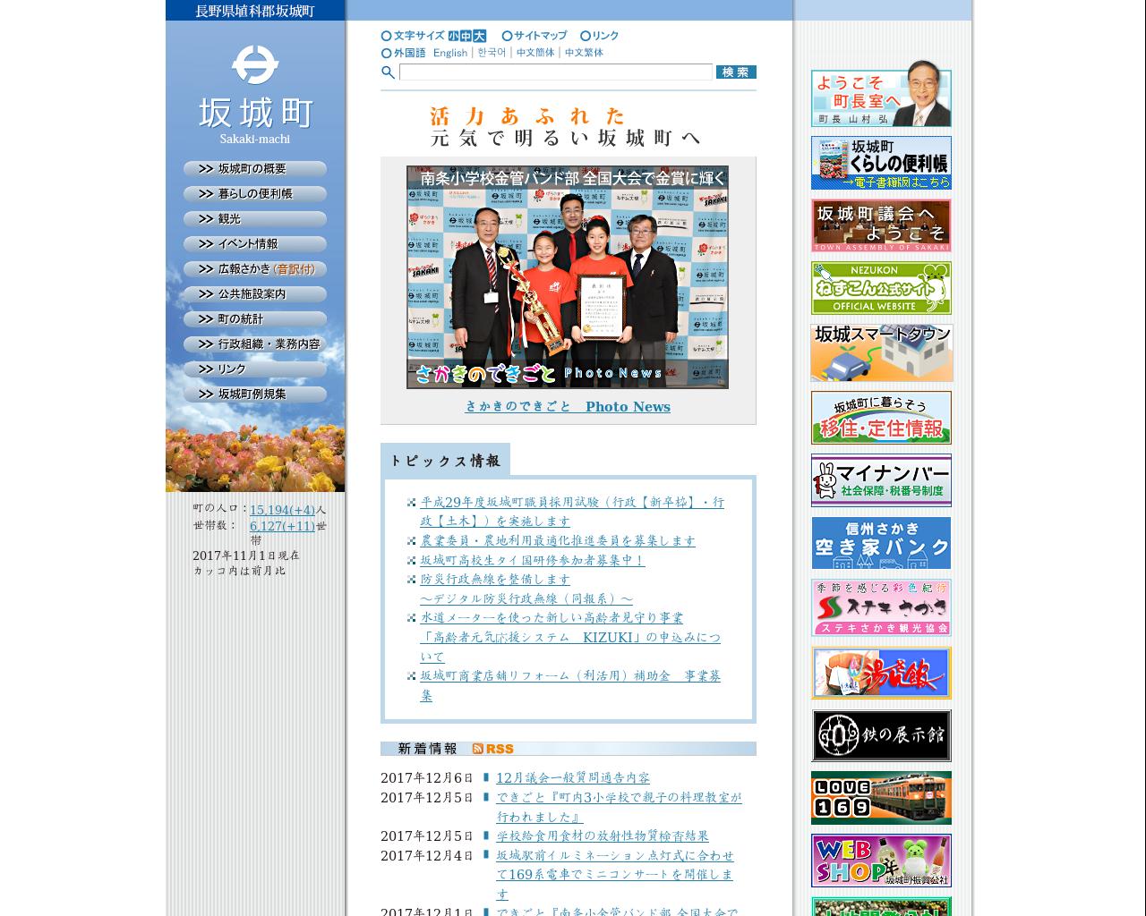 www.town.sakaki.nagano.jp(2017/12/06 22:11:00)
