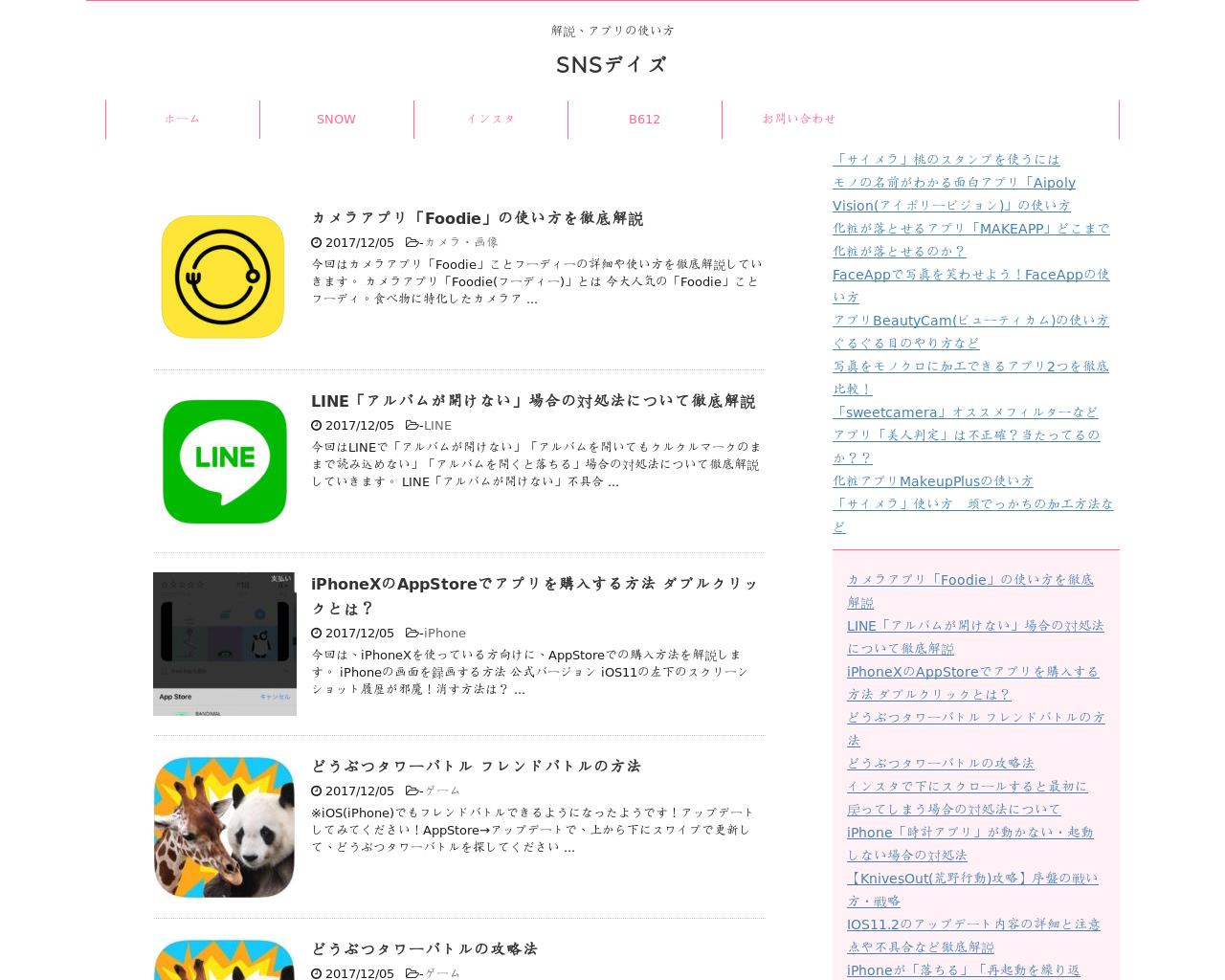 snsdays.com(2017/12/07 21:56:50)