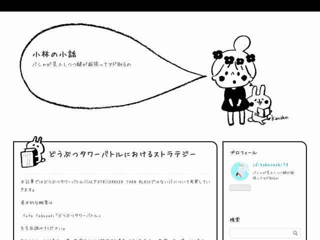 kobayashitx.hatenablog.jp(2017/12/07 22:00:32)
