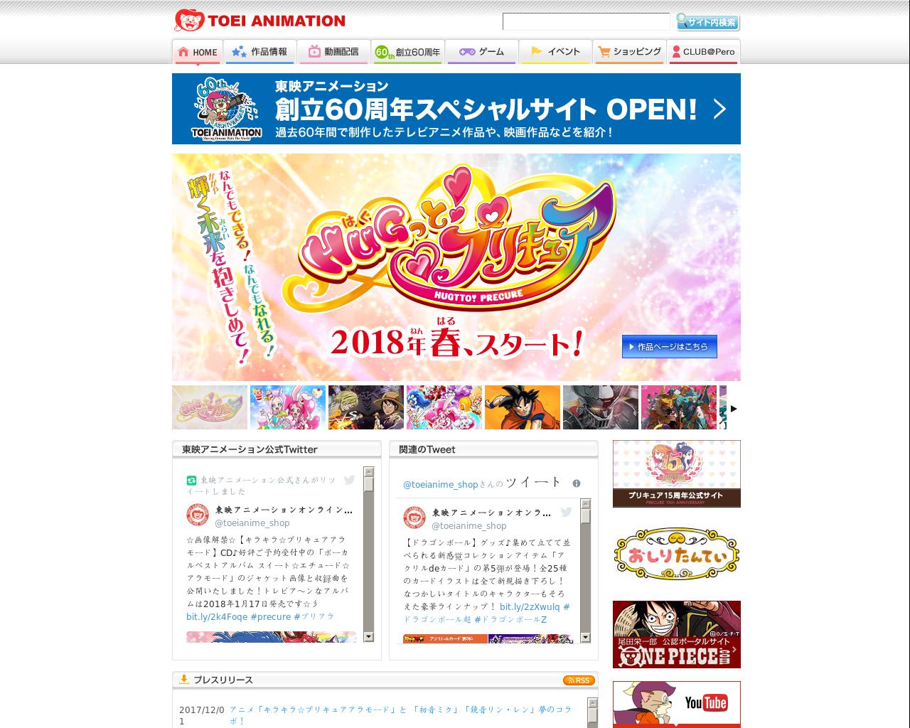 www.toei-anim.co.jp(2017/12/03 12:21:34)