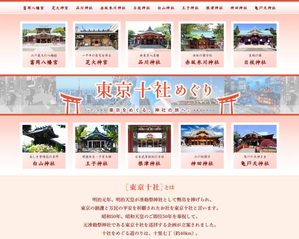 '201712,10jinja.tokyo'