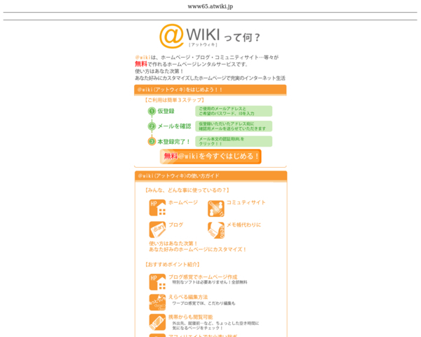 '201712,www65.atwiki.jp'