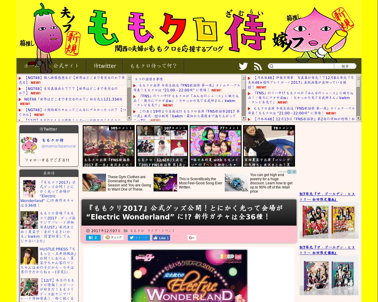 momoclozamurai.xxxblog.jp(2017/12/07 09:45:27)