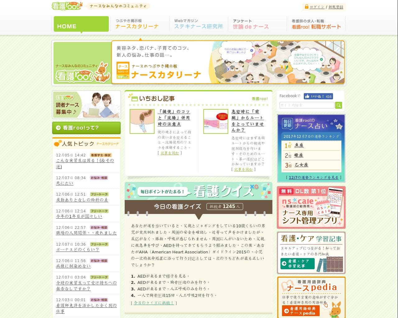 www.kango-roo.com(2017/12/07 05:30:36)