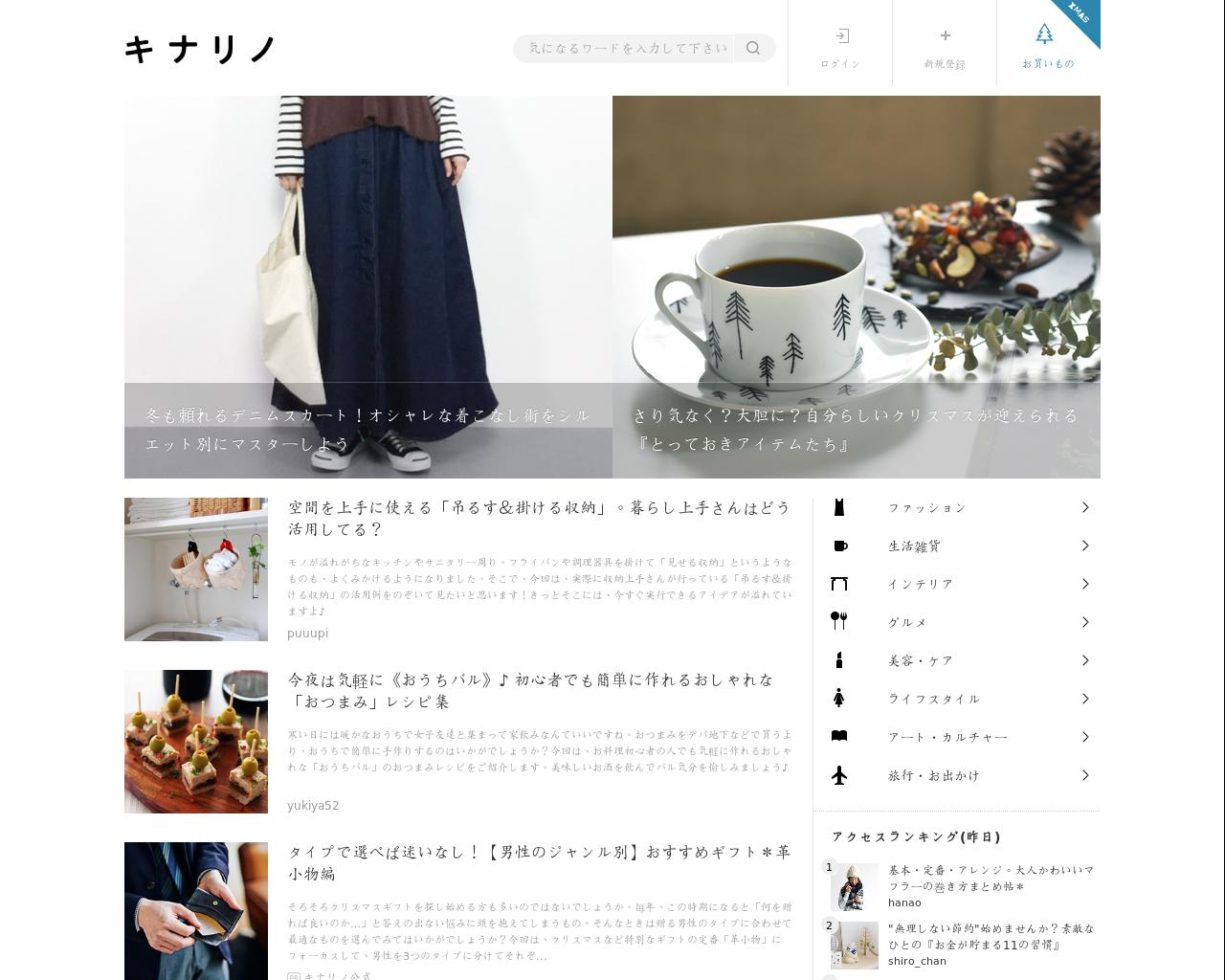 kinarino.jp(2017/12/07 04:00:35)
