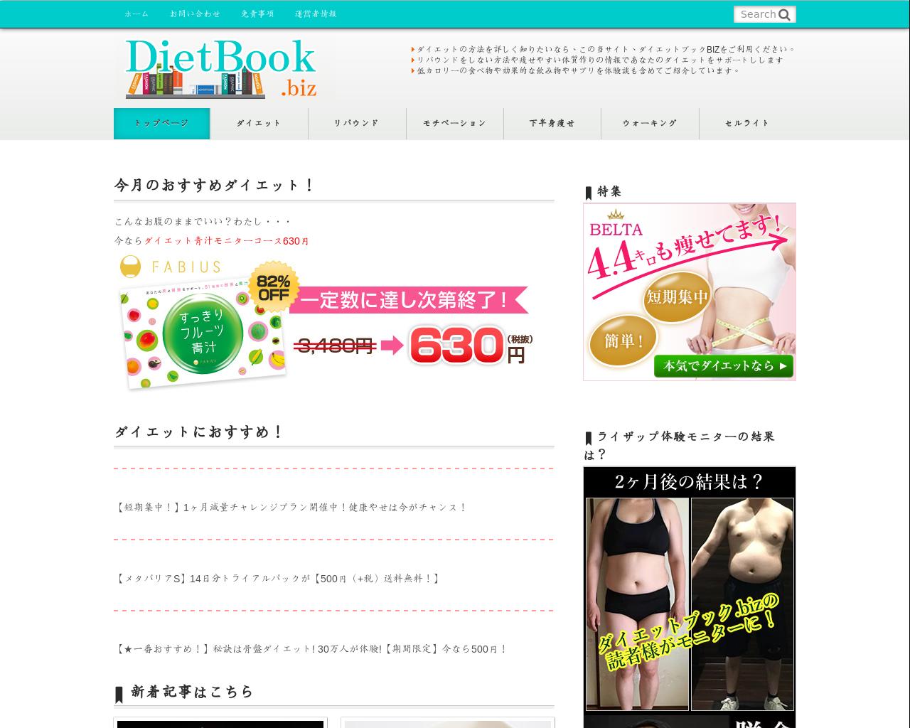 dietbook.biz(2017/12/07 03:55:34)