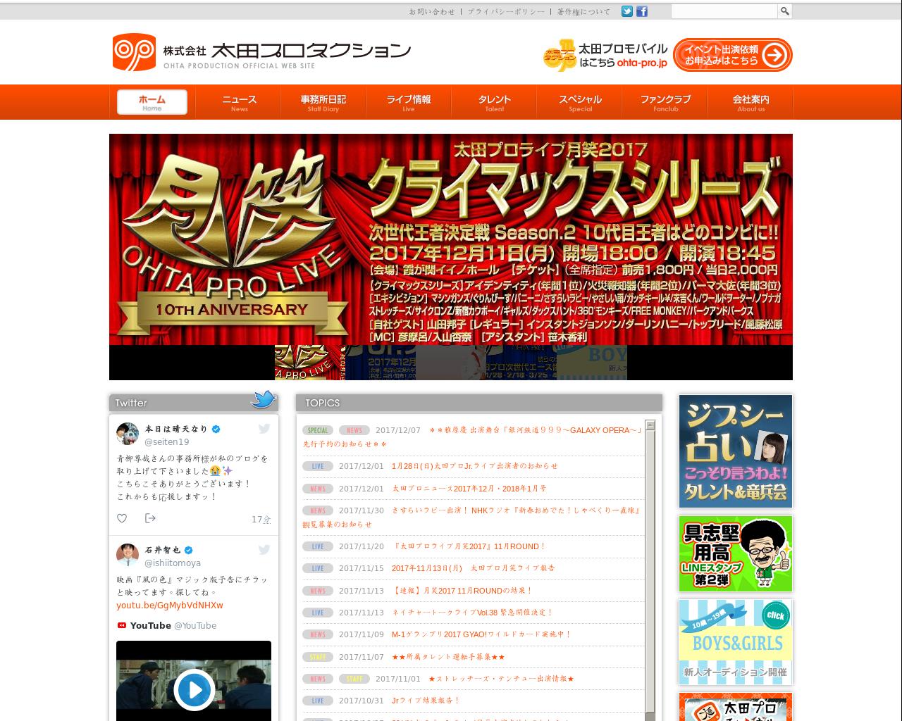 www.ohtapro.co.jp(2017/12/07 03:40:31)