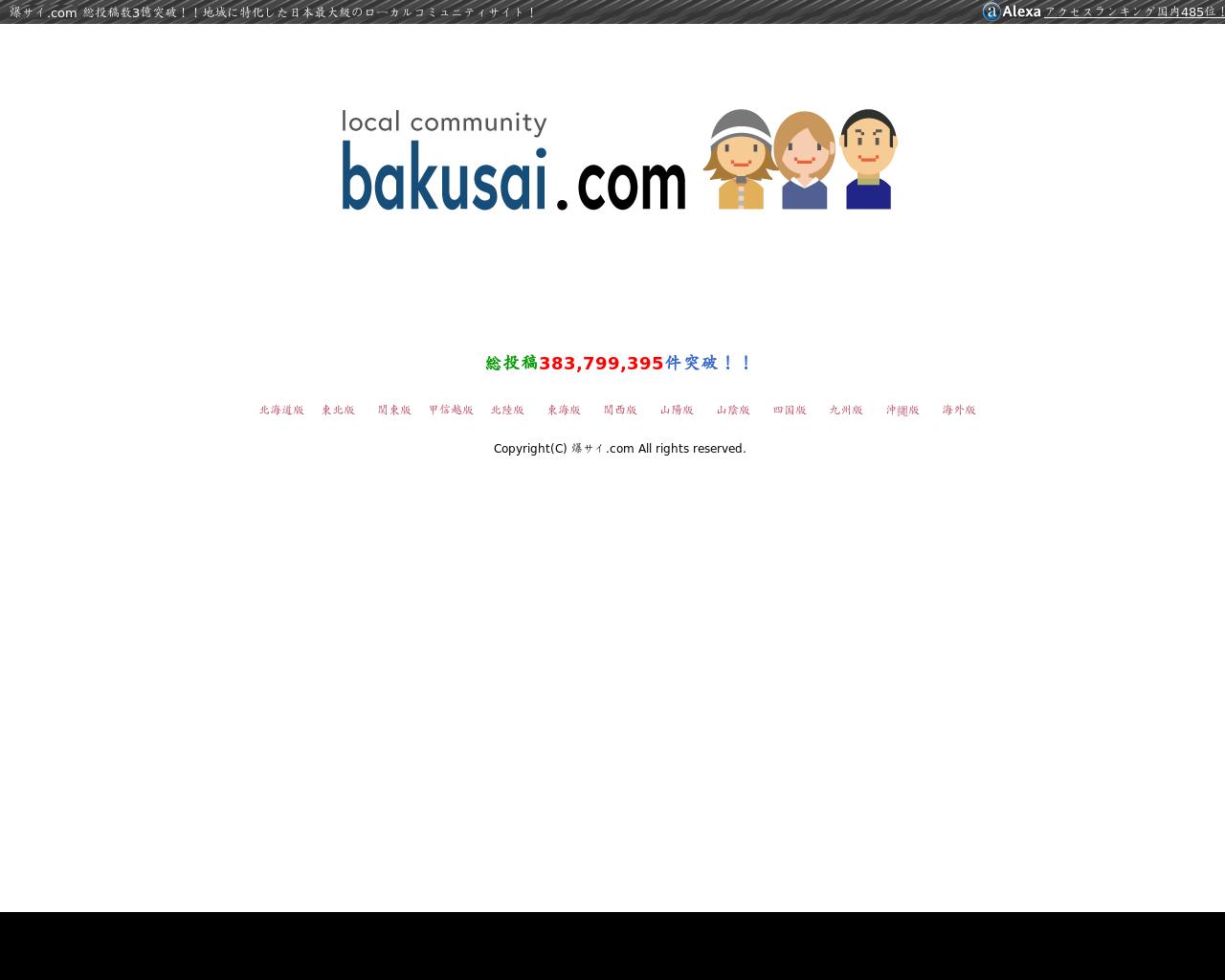 bakusai.com(2017/12/06 22:56:23)