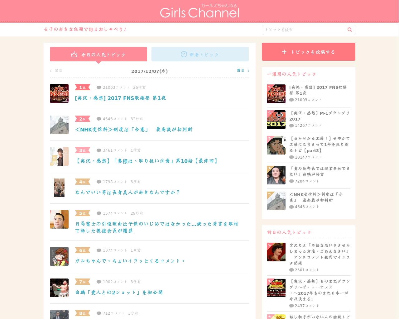 girlschannel.net(2017/12/04 09:20:23)