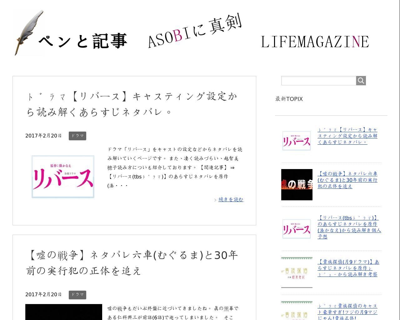 entertainmentstation.jp(2017/12/04 01:00:13)