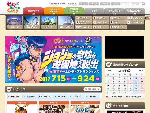 www.tokyo-dome.co.jp(2017/12/03 05:10:38)