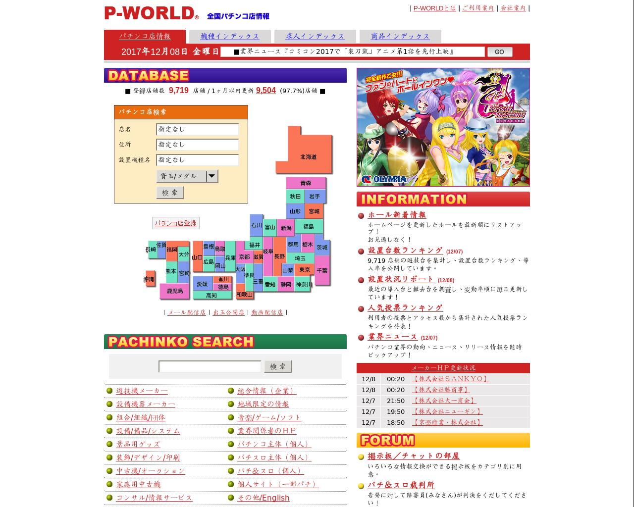 www.p-world.co.jp(2017/12/02 05:21:22)