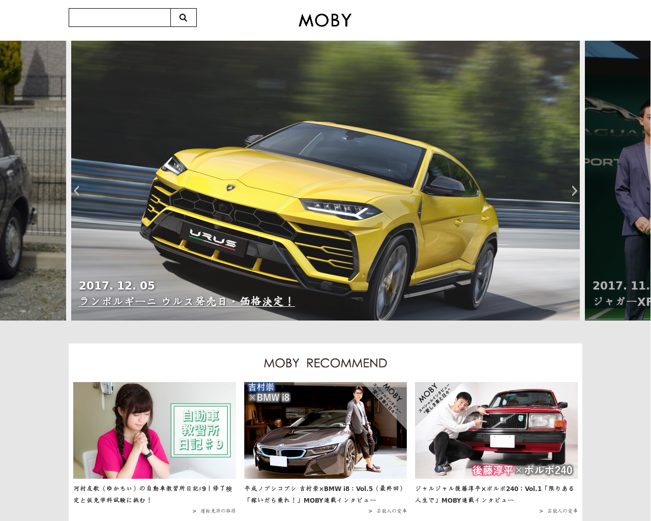 car-moby.jp(2017/12/01 13:51:10)