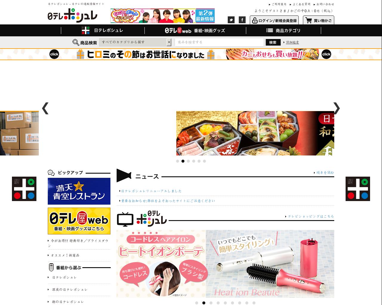 www.ntvshop.jp(2017/12/08 20:00:57)