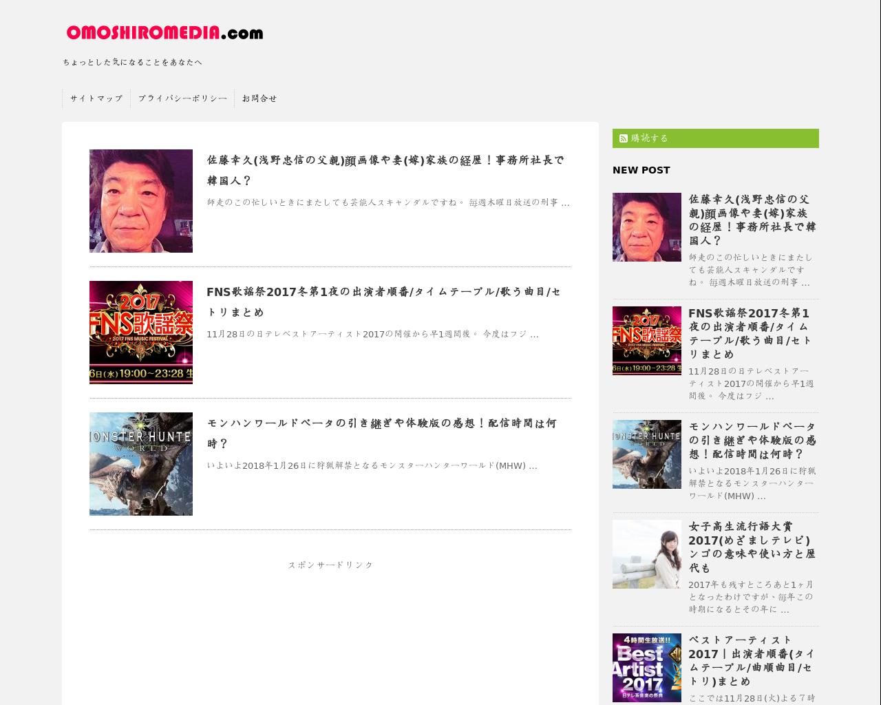 omoshiromedia.com(2017/12/01 02:40:24)