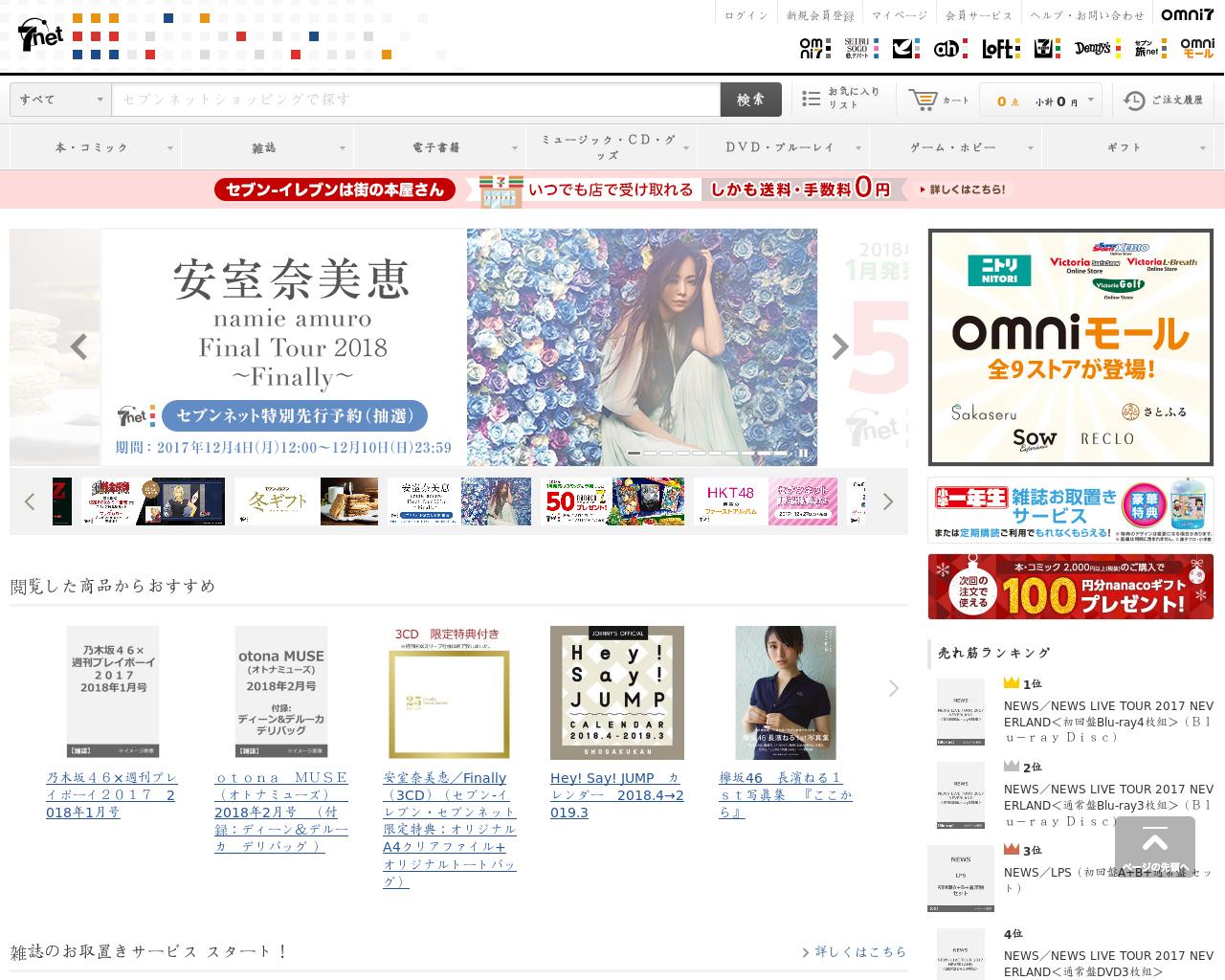 7net.omni7.jp(2017/12/01 21:41:10)