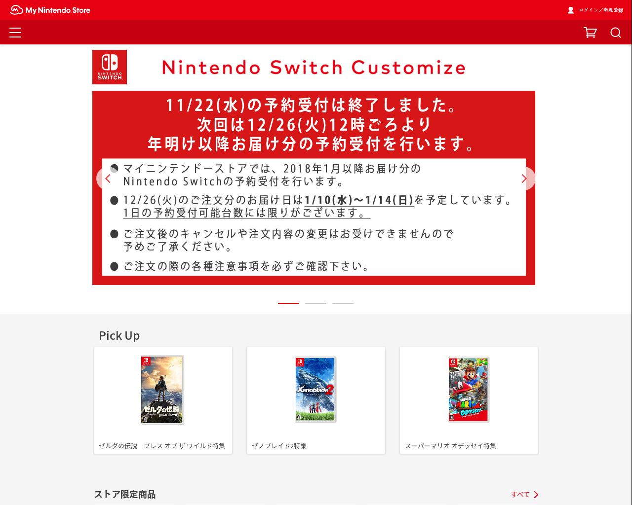 store.nintendo.co.jp(2017/12/01 17:40:24)