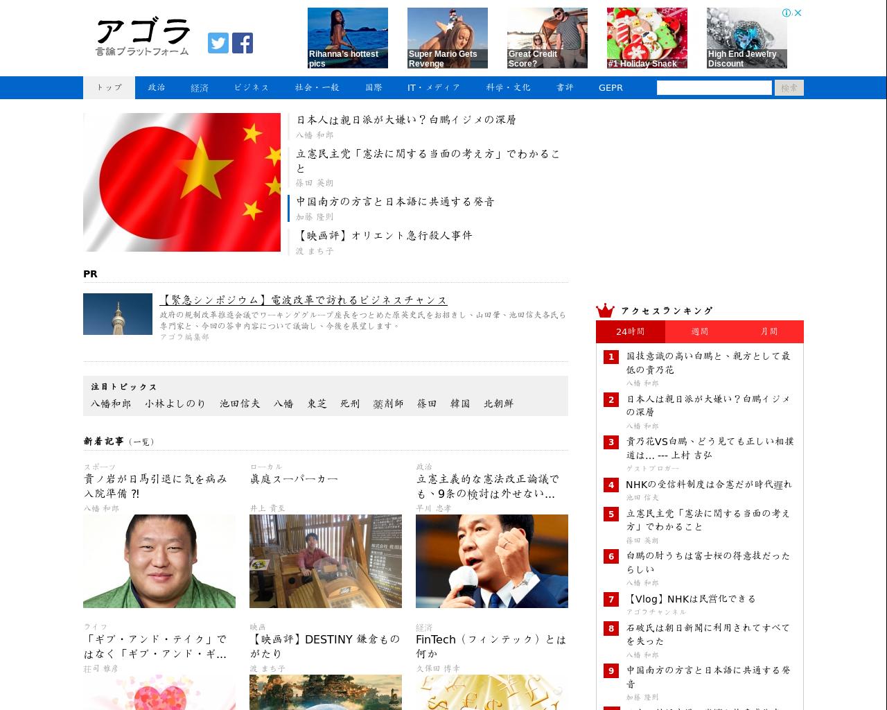 agora-web.jp(2017/12/10 07:35:28)