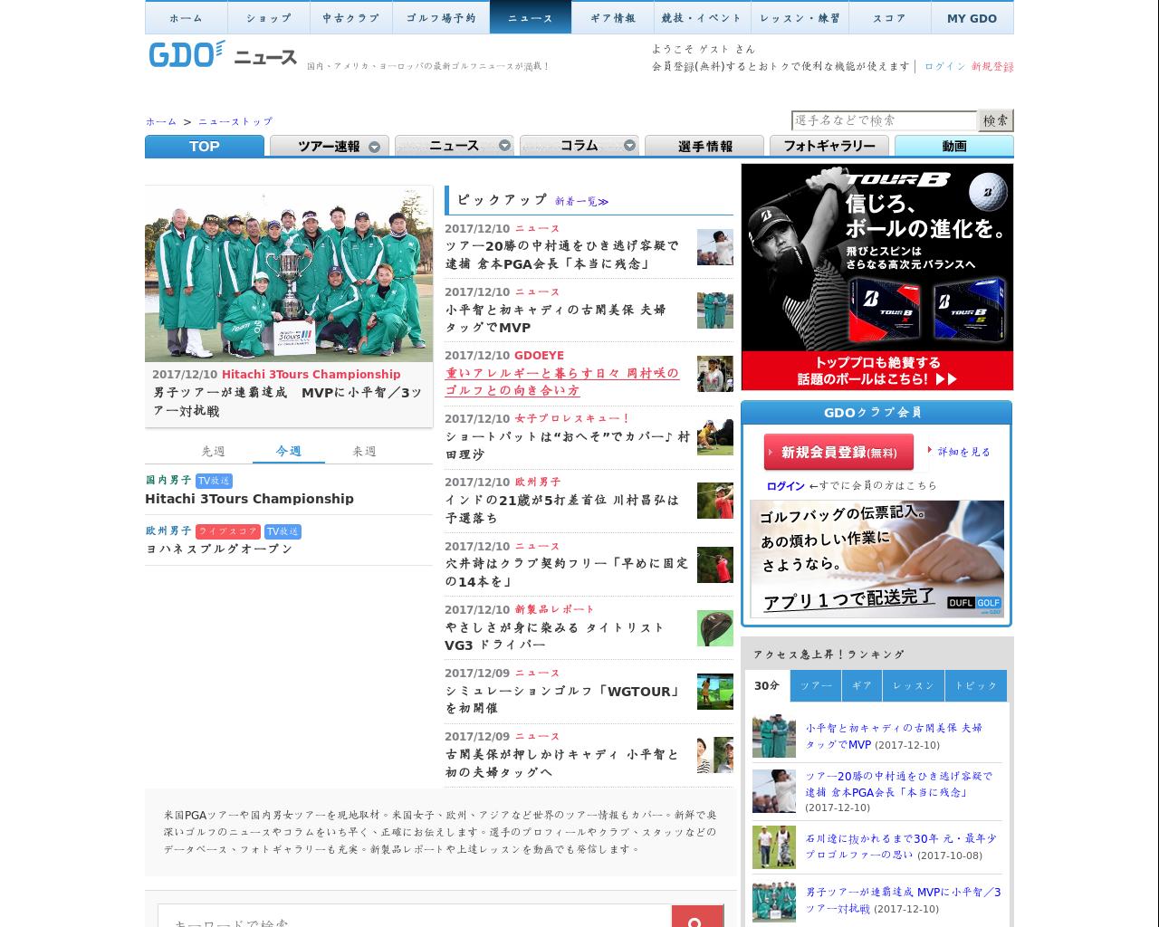 news.golfdigest.co.jp(2017/12/11 00:35:39)