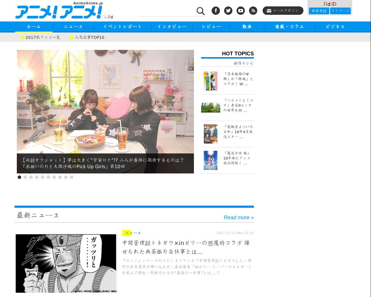 animeanime.jp(2017/12/12 06:25:42)