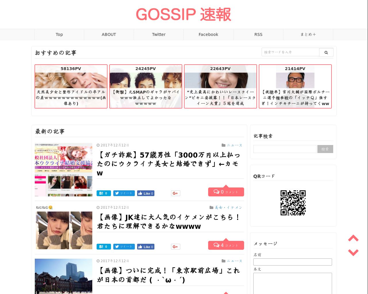 gossip1.net(2017/12/12 12:20:40)