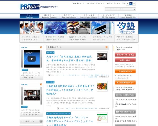 '201712,prw.kyodonews.jp'