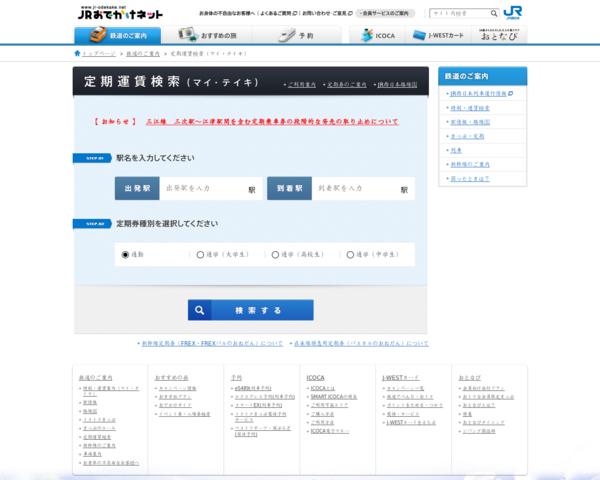 '201712,myteiki.jr-odekake.net'