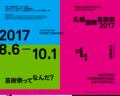 '201712,siaf.jp'