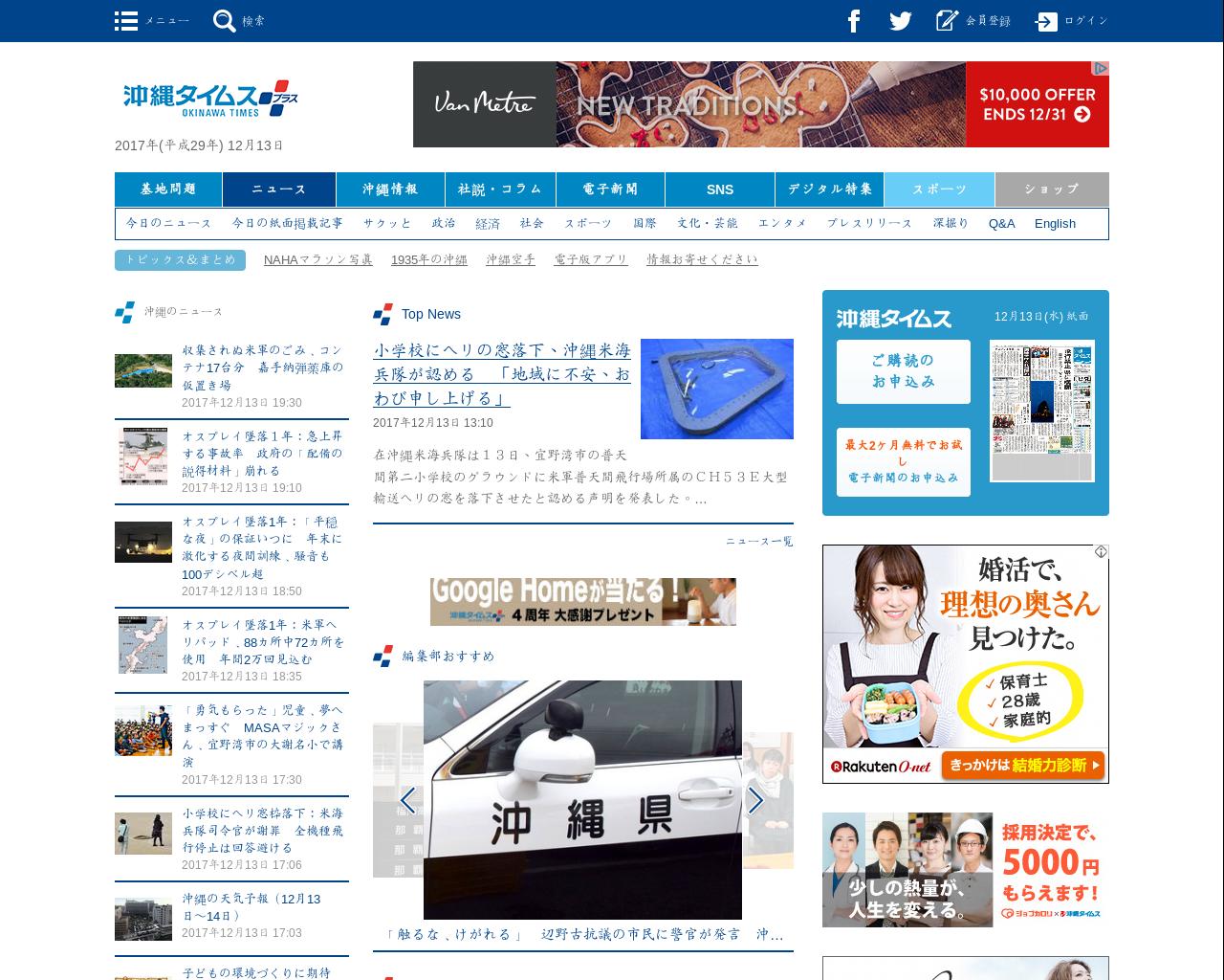 www.okinawatimes.co.jp(2017/12/13 21:25:38)