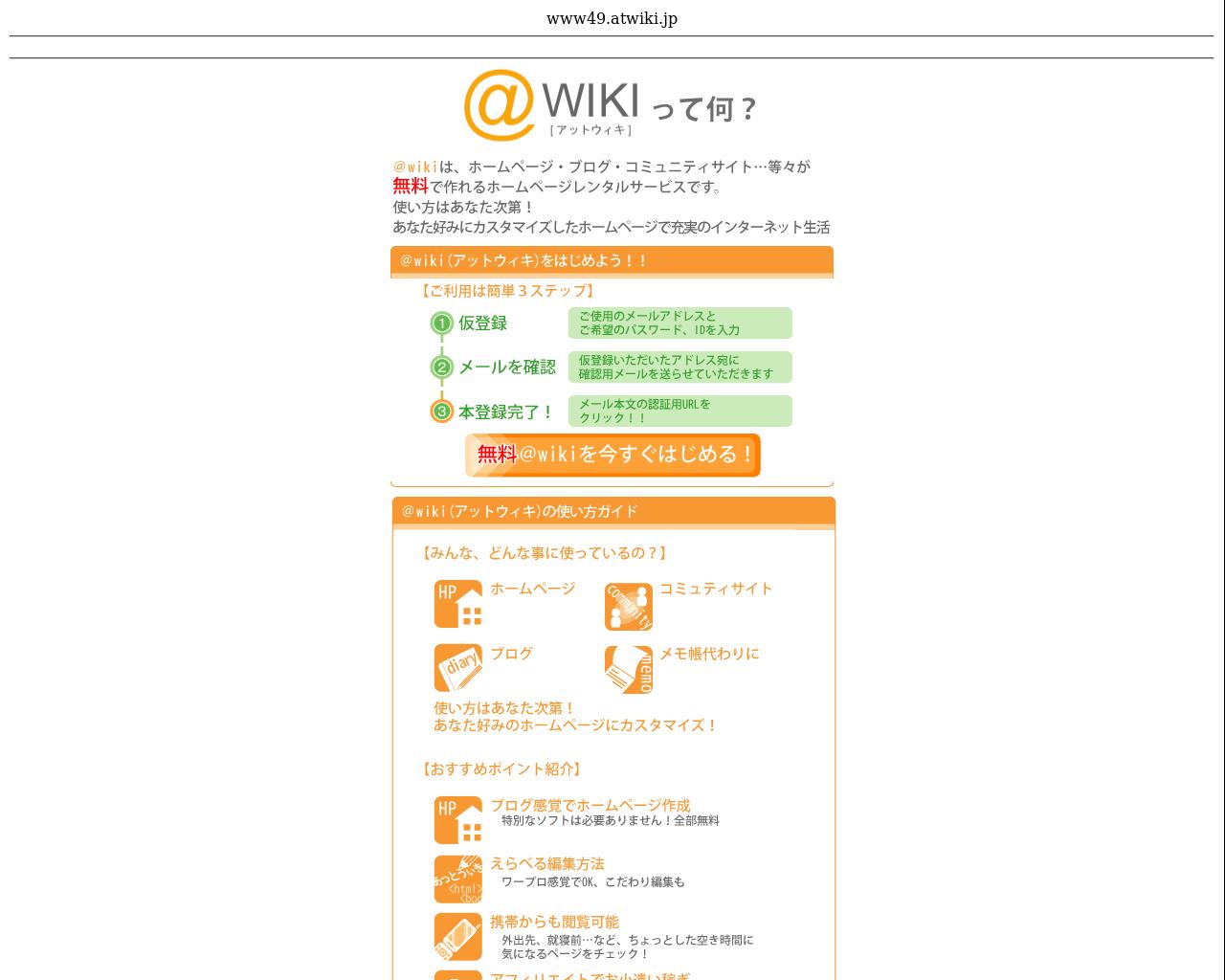 www49.atwiki.jp(2017/12/14 01:15:39)