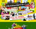 '201712,wanima-cm-minnade.com'