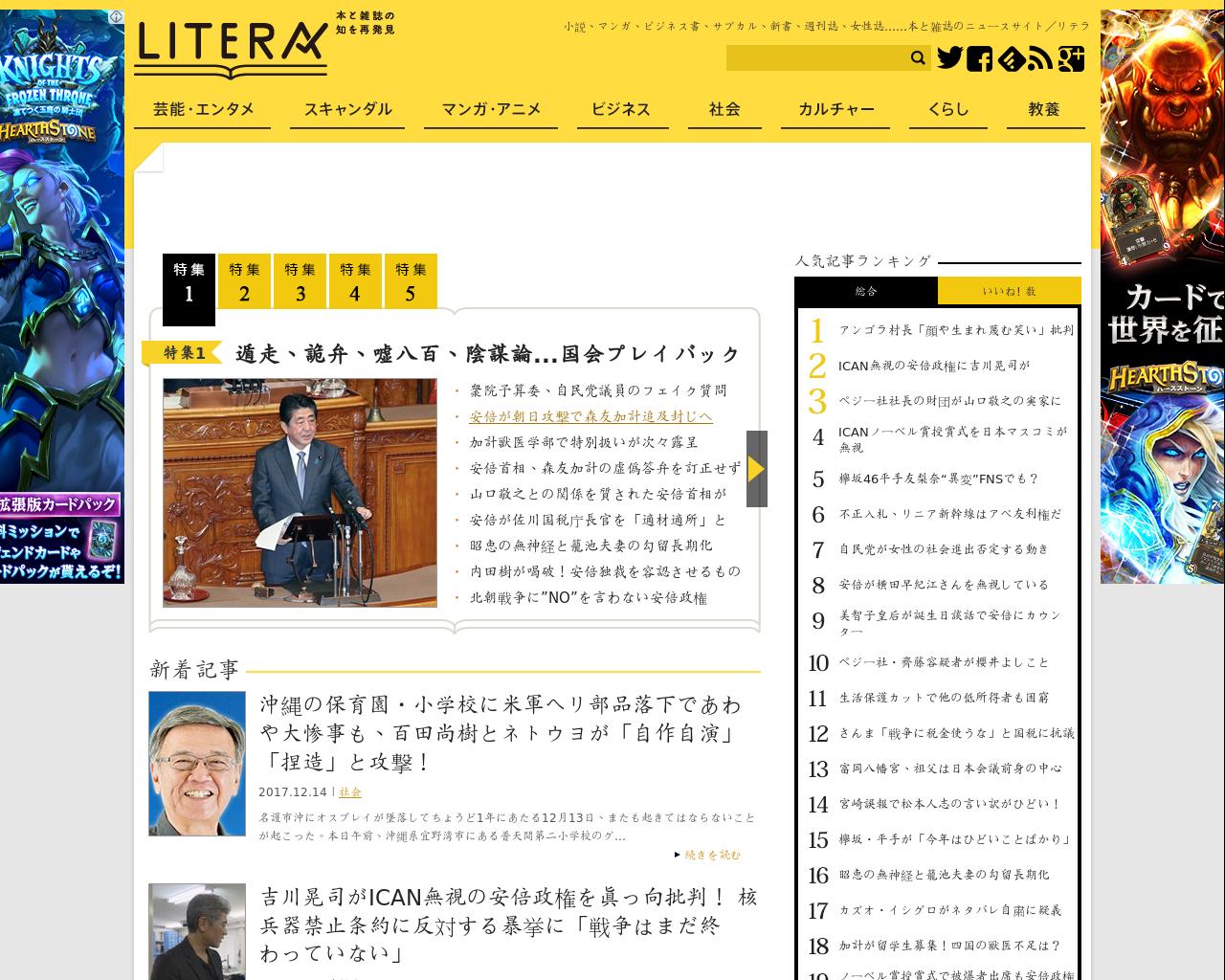 lite-ra.com(2017/12/14 09:35:39)