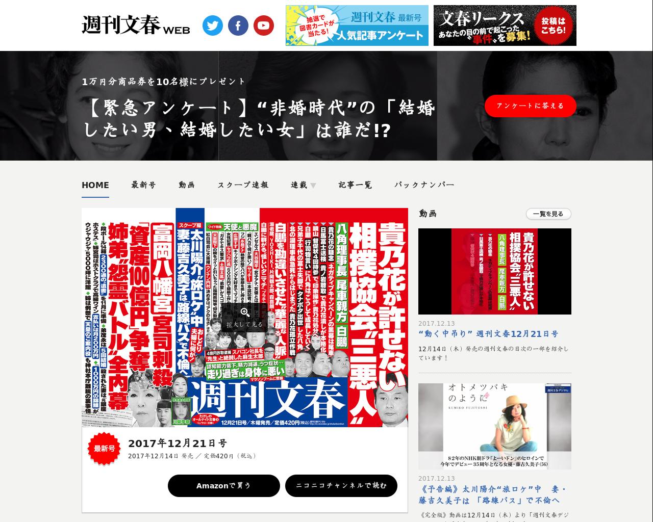 shukan.bunshun.jp(2017/12/14 09:25:37)
