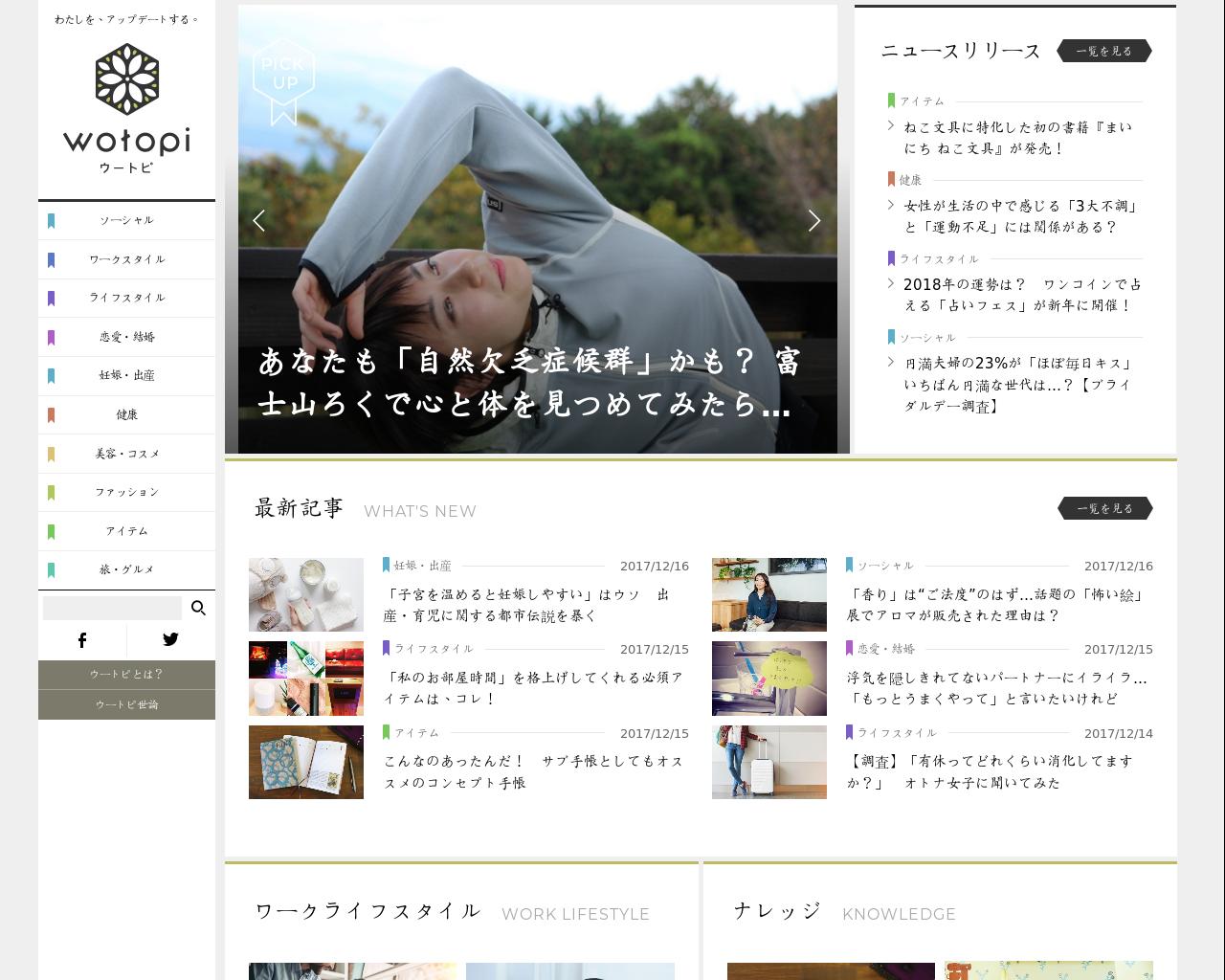 wotopi.jp(2017/12/16 20:20:47)