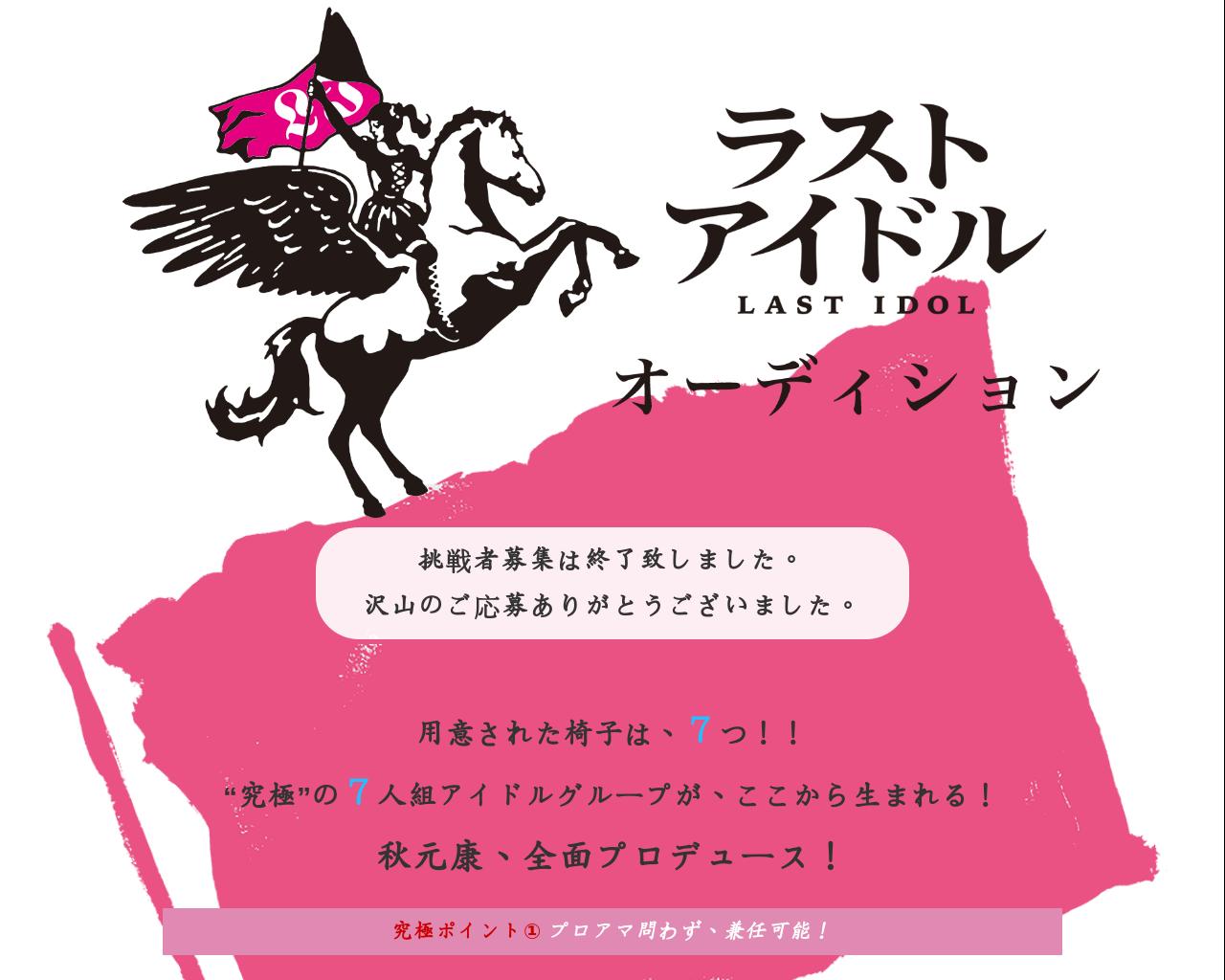 last-idol.jp(2017/12/18 02:30:42)