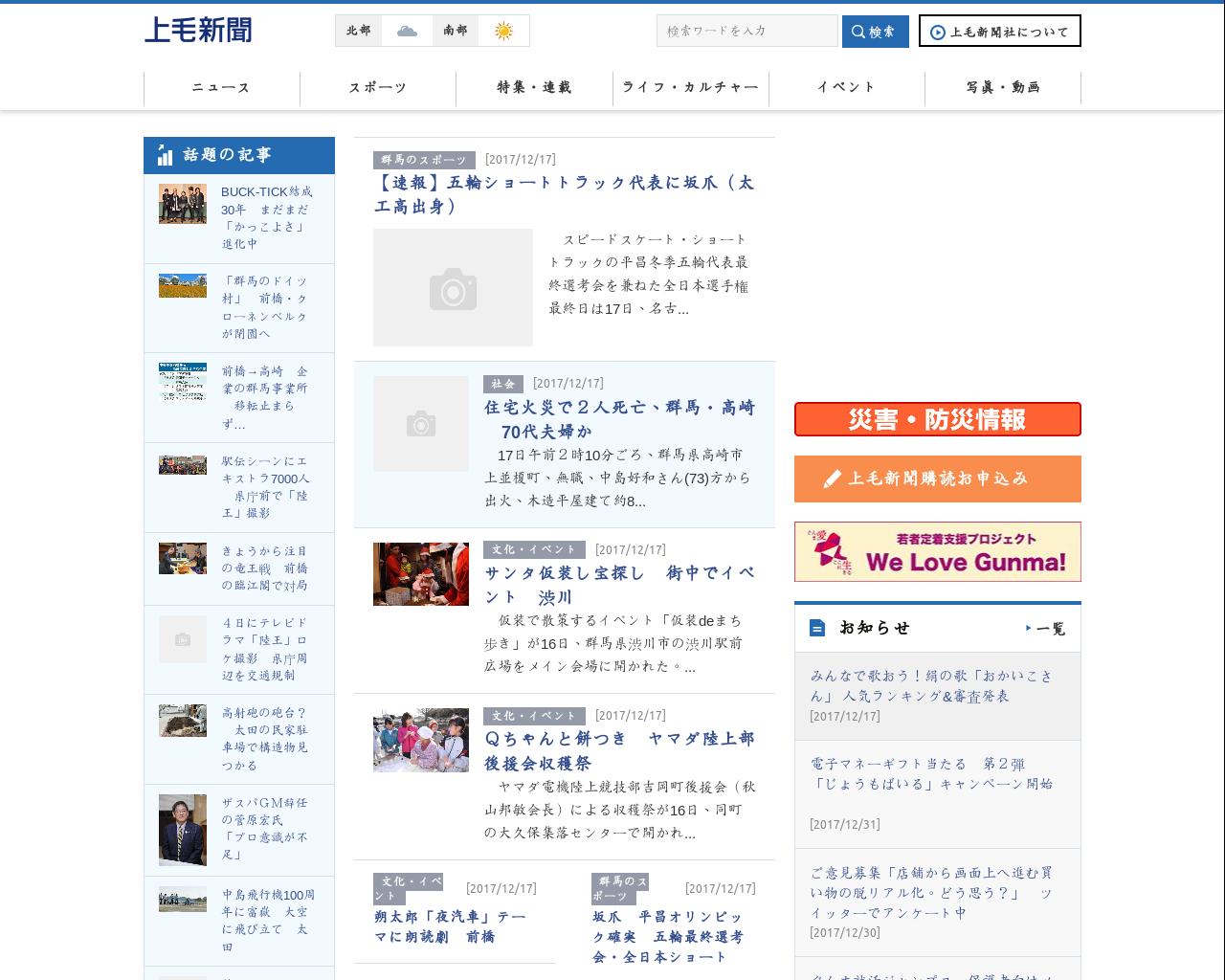 www.jomo-news.co.jp(2017/12/18 05:00:40)